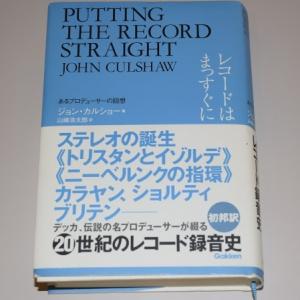 レコードはまっすぐに あるプロデューサーの回顧録 ジョン・カルショウ著 山崎浩太郎訳(書籍)