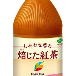 焙じた紅茶☕︎