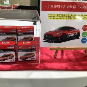 トミカ GT -R🚗🚗