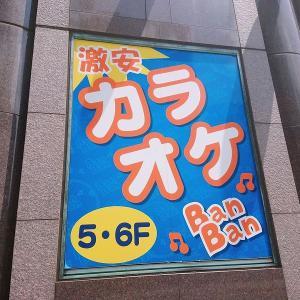 フリータイム激安!「カラオケBanBan」店舗レポート・ルーム料金まとめ(カラオケバンバン)