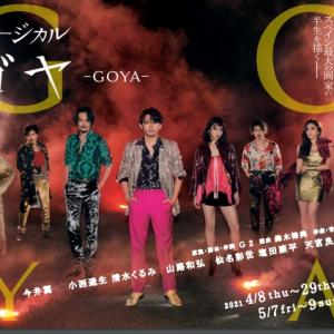 ミュージカル「ゴヤ」今井翼主演 大変見ごたえがあるスペイン側の革命時代