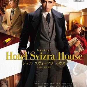 『ホテル スヴィッツラ ハウス』感想1 真風涼帆&潤花 芸術が引合せた大型カップル誕生