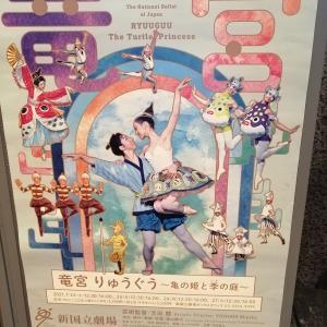 バレエ『竜宮 りゅうぐう』感想 大人も楽しめる和テイスト・モダンアートバレエ