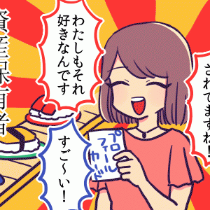 【体験談】30代オタク女が婚活パーティに行ってみた【シャンクレール】