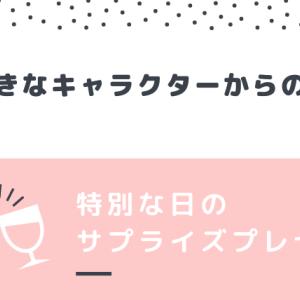 【キャラレター】大好きなキャラクターから手紙が届く最高の1日を子どもへプレゼントしよう!