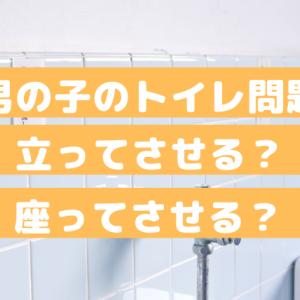 【子育て】男の子のトイレ問題!立ってさせる?座ってさせる?実際に調査した結果をご紹介!