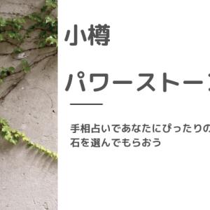 【小樽】パワーストーンはココで決まり。手相占いであなたにぴったりの石を。【3Stones】