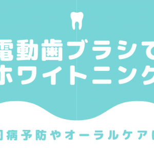 電動歯ブラシで自宅ホワイトニング。歯周病予防やオーラルケアにも。【スマートトラッキング電動歯ブラシ】