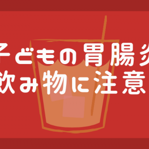 子どもの胃腸炎は飲み物に注意!【人工甘味料】を避けよう!
