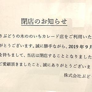 図書館のカフェ「ぶどうの木 ののいちカレード店」が閉店しました。。