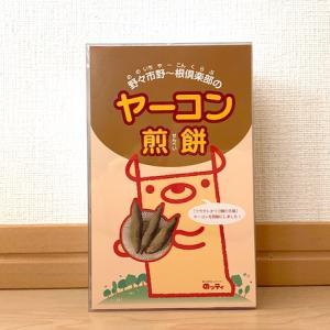 野々市の特産品ヤーコンを使った「ヤーコン煎餅」/石川