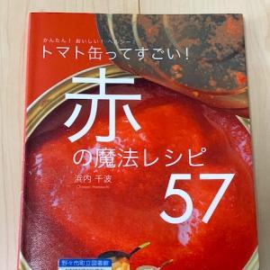 トマト缶の57の使い方!レシピ本「赤の魔法レシピ57」
