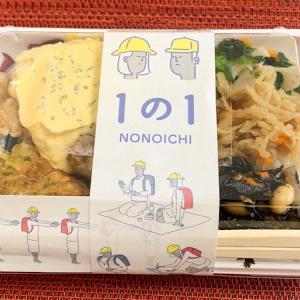 1の1NONOICHI「1の1食堂」のテイクアウトお弁当ランチ♪