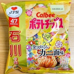 石川ポテチ「金沢おでんカニ面味」食べてみた|ポテトチップス47都道府県の味2020
