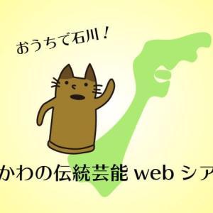 石川の伝統芸能をおうちで!WEBシアターで石川を感じよう!