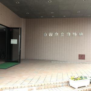 「白山市立博物館」に行ってきた〜石川文化施設スタンプラリー③