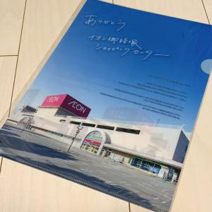 2021年5月31日閉店!ありがとう御経塚イオン!
