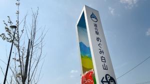 徒歩+バスで!「道の駅めぐみ白山」への行き方〜車なしで石川enjoy!