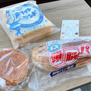 ホワイトサンドに頭脳ぱん♪ 小松のパン屋さん「あづまや島田店」へ!