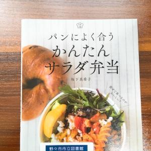 【読書記録】「パンによく合うかんたんサラダ弁当」〜カレード(図書館)で借りた本記録♪