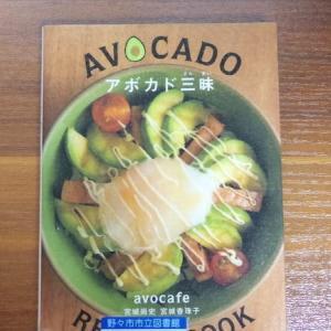 「アボカド三昧」〜カレード(図書館)で借りた本記録♪