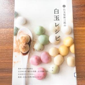 「白玉屋新三郎の白玉レシピ」〜カレード(図書館)で借りた本記録♪