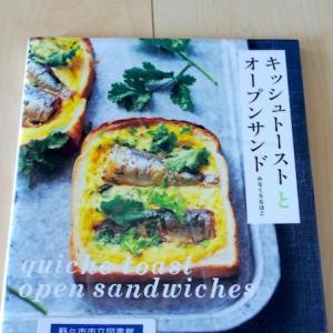 「キッシュトーストとオープンサンド」〜カレード(図書館)で借りた本記録♪
