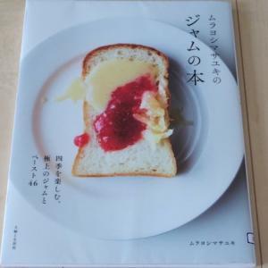 「ムラヨシマサユキのジャムの本」〜カレード(図書館)で借りた本記録♪