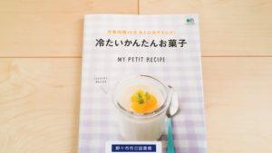夏にぴったりなスイーツのレシピ本「冷たいかんたんお菓子」