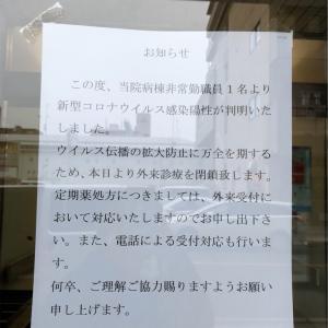 新型コロナウイルス。とうとう東大阪市にも。