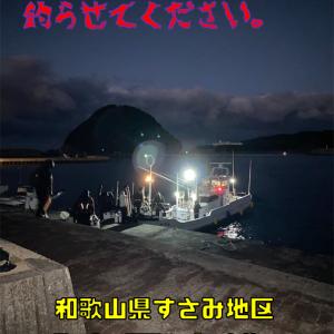 【フカセ釣り】『ウキにアタリが出るまでタナを上げろ!!』和歌山県すさみ地区岩元渡船『オオギシ』2021年度楠根会第2回例会大会 2020年12月20日