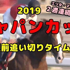 【2019 ジャパンC 好調馬】1週前追い切りタイム・調教考察