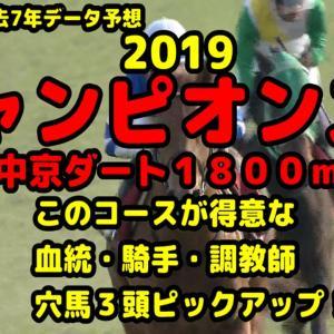 【2019チャンピオンズC 過去データ穴馬予想】血統・騎手・調教師傾向