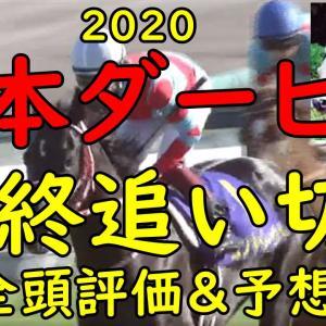 【日本ダービー2020】最終追い切り 全18頭評価&予想まとめ