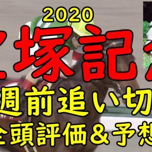 【宝塚記念2020】1週前追い切り 全18頭評価&好調馬まとめ