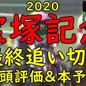 【宝塚記念2020】最終追い切り 全18頭評価&好調馬まとめ