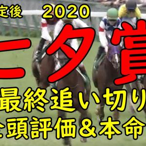 【七夕賞 2020 予想】最終追い切り 全頭評価まとめ