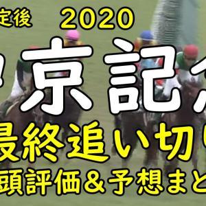 【中京記念 2020 予想】最終追い切り 全頭評価まとめ