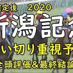 【新潟記念 2020】追い切り重視予想 全18頭評価&最終結論