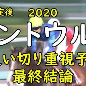 【セントウルS2020】追い切り重視予想 全頭評価&最終結論