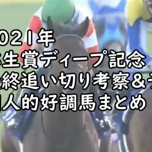 【弥生賞ディープ記念 2021 予想】最終追い切り評価&好調馬まとめ