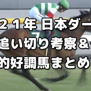 【日本ダービー 2021 予想】最終追い切り評価&好調馬まとめ