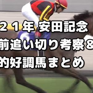 【安田記念 2021 予想】1週前追い切り全頭評価&好調馬まとめ