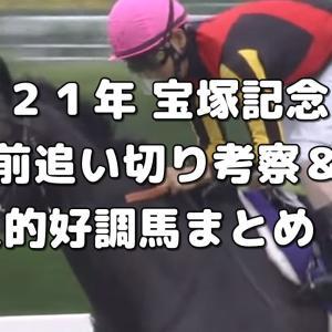 【宝塚記念 2021 予想】1週前追い切り評価&好調馬まとめ