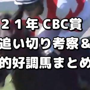 【CBC賞 2021 予想】最終追い切り評価&好調馬まとめ