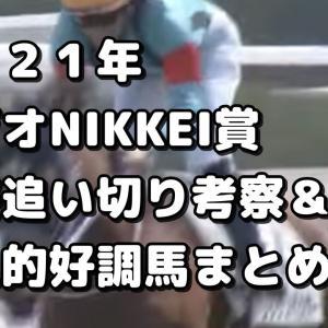【 ラジオNIKKEI賞2021 予想】最終追い切り評価&好調馬まとめ