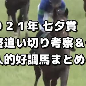 【七夕賞 2021 予想】最終追い切り評価&好調馬まとめ
