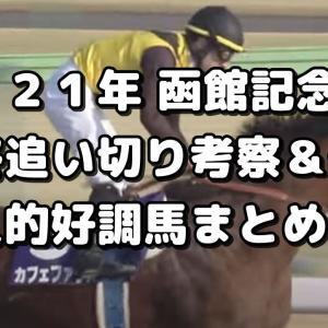 【函館記念 2021 予想】最終追い切り評価&好調馬まとめ