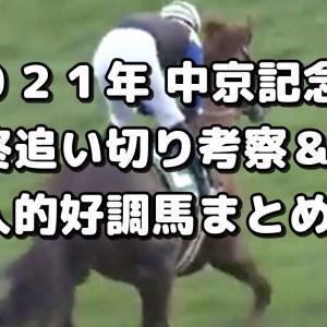 【中京記念 2021 予想】最終追い切り評価&好調馬まとめ