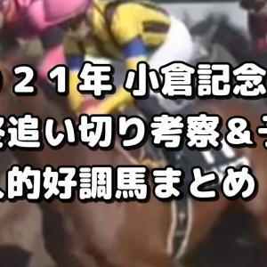 【小倉記念 2021 予想】最終追い切り評価&好調馬まとめ